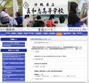真和志高校の公式サイト