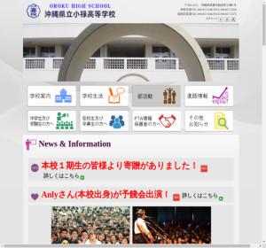 小禄高校の公式サイト