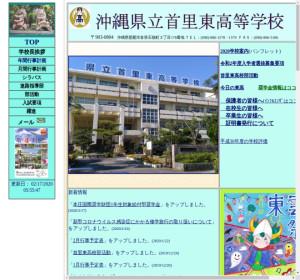 首里東高校の公式サイト