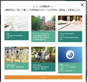 沖縄尚学高校の公式サイト