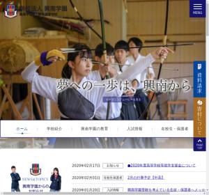 興南高校の公式サイト