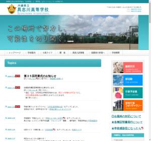 具志川高校の公式サイト