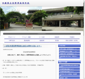 宜野湾高校の公式サイト