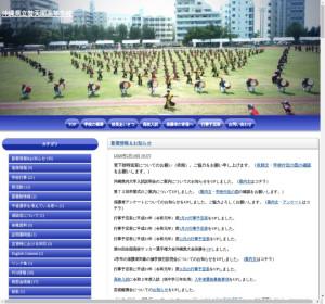 普天間高校の公式サイト