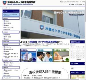 沖縄カトリック高校の公式サイト