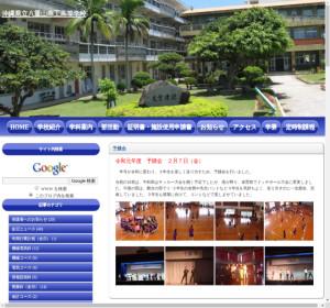 八重山商工高校の公式サイト