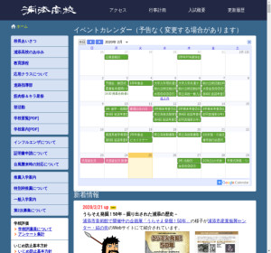 浦添高校の公式サイト