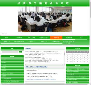陽明高校の公式サイト