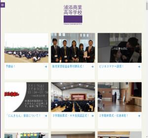 浦添商業高校の公式サイト