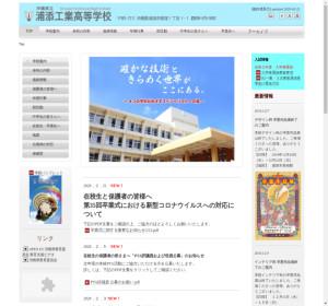 浦添工業高校の公式サイト