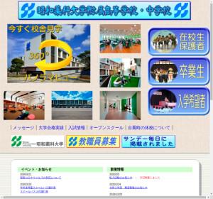 昭和薬科大学附属高校の公式サイト