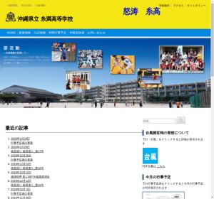 糸満高校の公式サイト