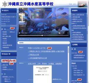 沖縄水産高校の公式サイト