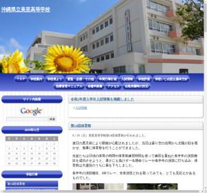 美里高校の公式サイト