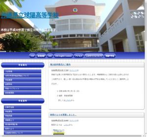 球陽高校の公式サイト