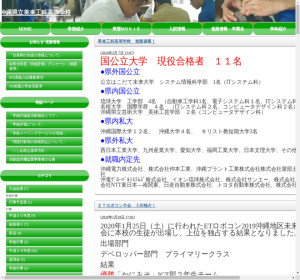美来工科高校の公式サイト