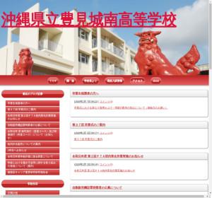 豊見城南高校の公式サイト