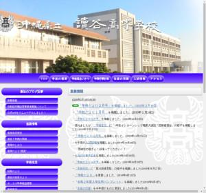 読谷高校の公式サイト