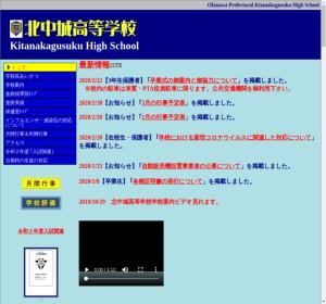 北中城高校の公式サイト