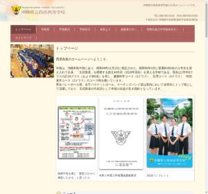 西原高校の公式サイト