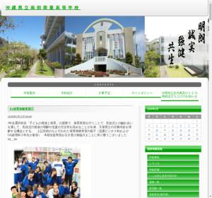 南部商業高校の公式サイト