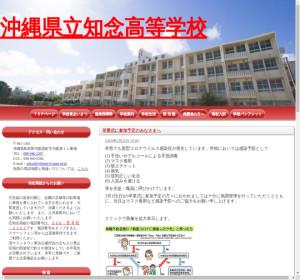 知念高校の公式サイト