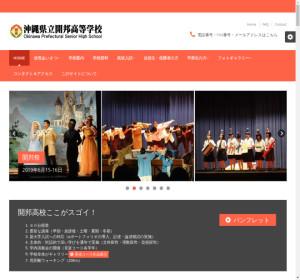 開邦高校の公式サイト