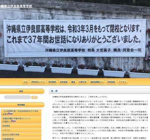 伊良部高校の公式サイト