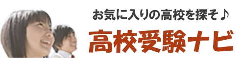 ロゴ:高校受験ナビ